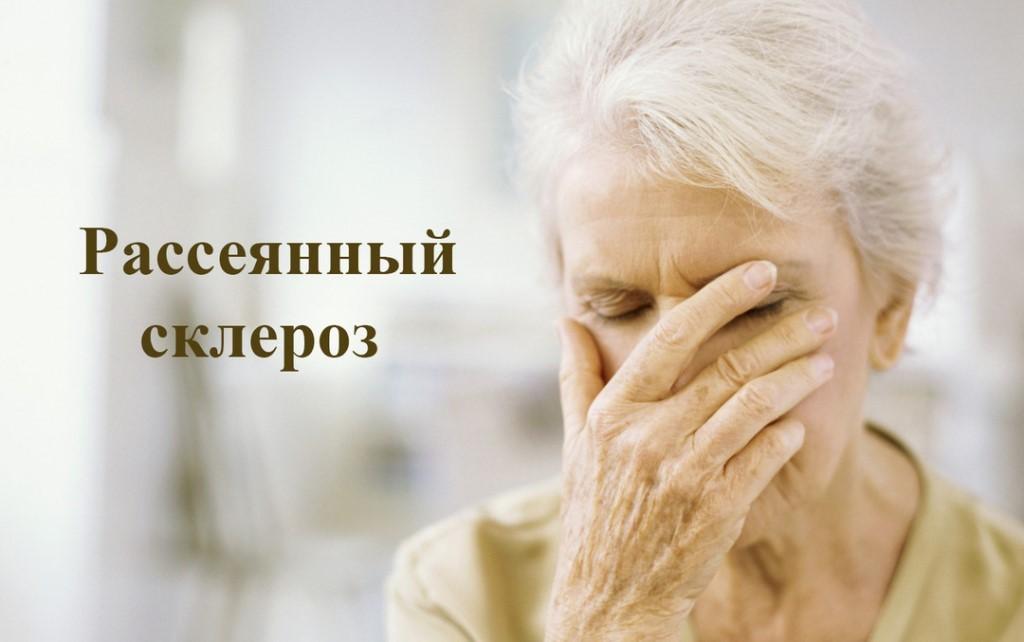 рассеяный склероз у пенсионеров
